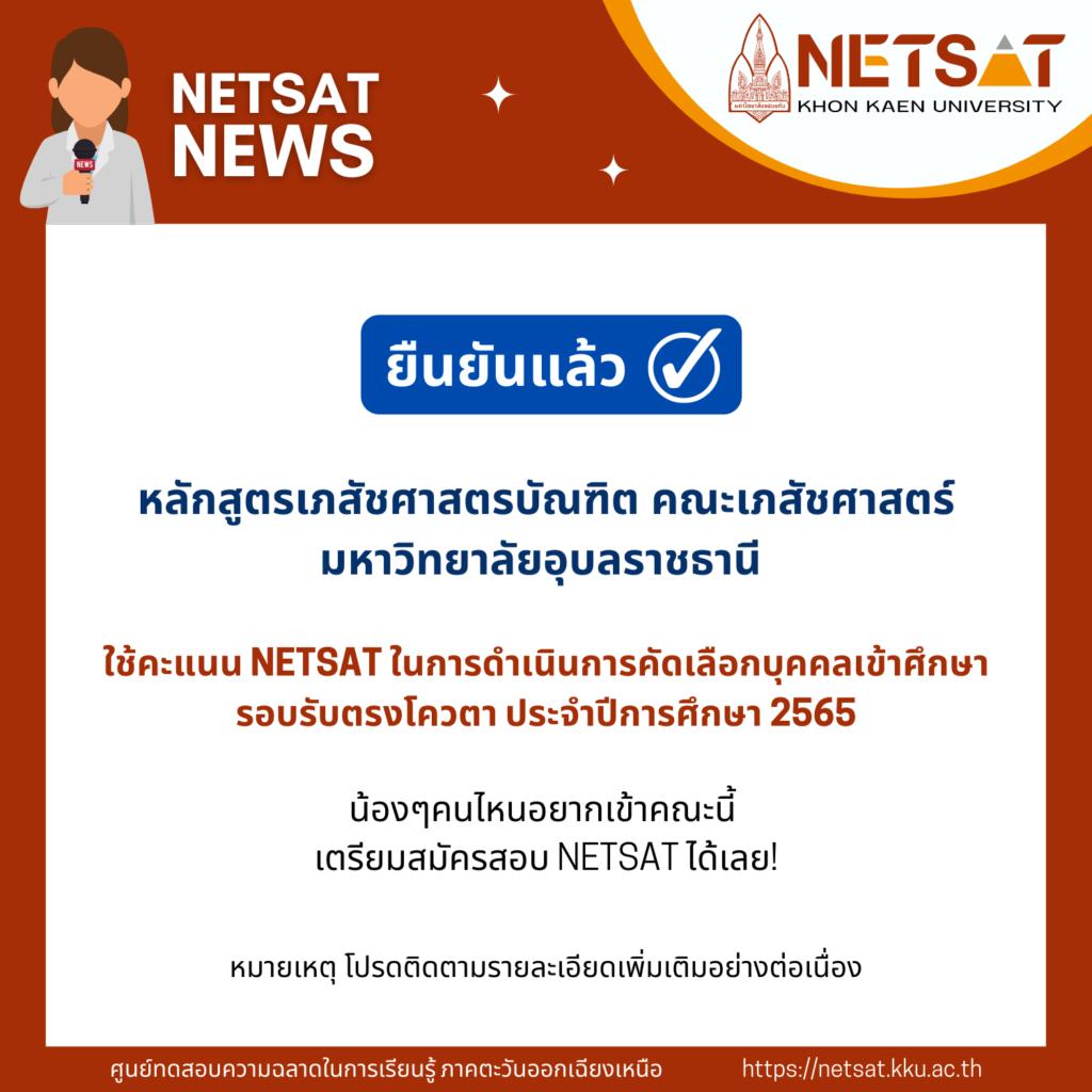 หลักสูตรเภสัชศาสตรบัณฑิต มหาวิทยาลัยอุบลราชธานี ยืนยันใช้คะแนน NETSAT รอบโควตา'65